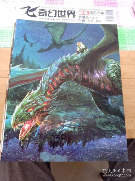 飛奇幻世界2010 10