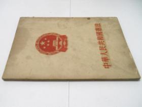 中華人民共和國憲法 1954年9月,一版一印