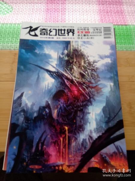飛奇幻世界2010 9