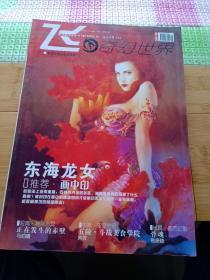 飛奇幻世界2008 1