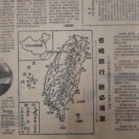 我们一定要解放祖国神圣领土台湾!第二版,党——征服世界最高峰胜利的保证。第四版,还我宝岛——台湾有台湾地图。《中国青年报》