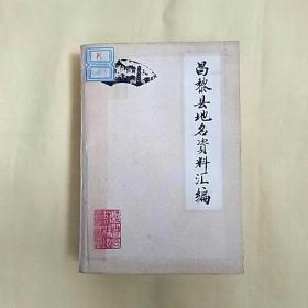 昌黎县地名资料汇编