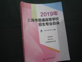 2019年上海市普通高等学校招生专业目录 招生计划  正版