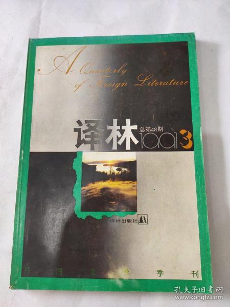 譯林1991年第3期