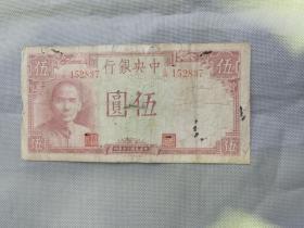 民國三十年中央銀行伍圓(冠號GW152837)