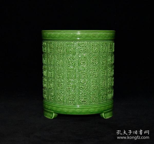 清代乾隆蘋果綠雕刻百壽圖高足筆筒