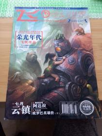 飛奇幻世界2009 7