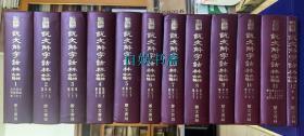 说文解字诂林正补合编 (精装12册全)