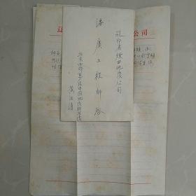 黄汲清寄给地质学家潘广同志的信札一页〈附实寄封〉,另附潘广致黄汲清〈未寄出〉的信札一页