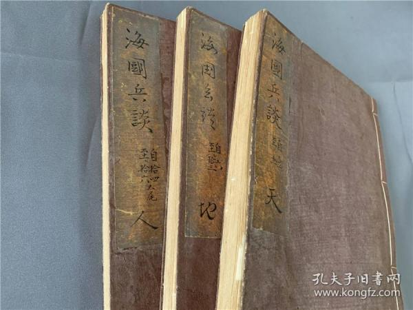 江户时代手抄本《海国兵谈》3册全,称作日本武备志,宽政时期仙台学者林子平着,有些插图