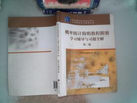 概率统计简明教程附册·学习辅导与习题全解(第2版)