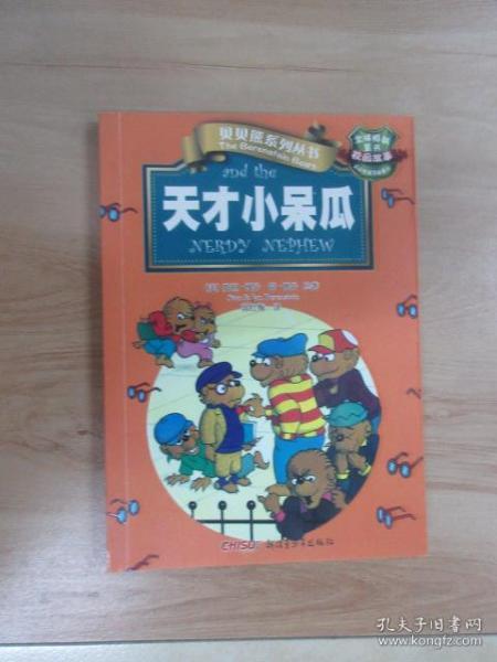 贝贝熊系列丛书·校园故事·天才小呆瓜