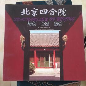 北京四合院:画册:中、英文对照