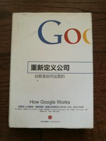 重新定义公司: 谷歌是如何运营的