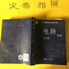 电路 第5版    均有笔记和水渍
