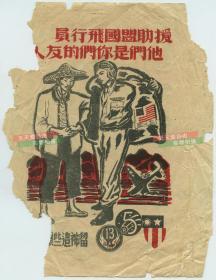 1940年代二战美国空军空投传单,宣传保护迫降的援华航空队飞行员,含第五第十三航空队的标志,图中一名飞行员向当地农民展示夹克中的血符。可能是广东福建一带使用
