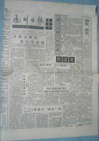 57、通川日报星期刊94.3.27日4开4版终刊号