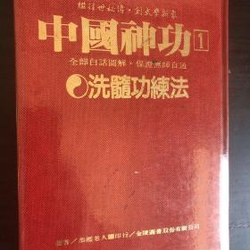 正版养生:中国神功1  洗髓功练法