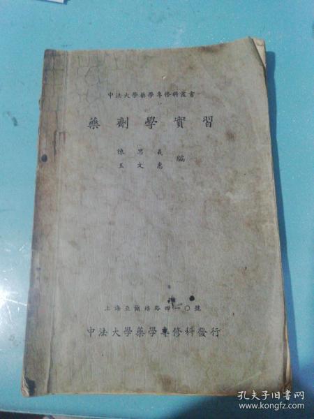 藥劑學實習 中法大學藥學專修科叢書 民國上海中法大學