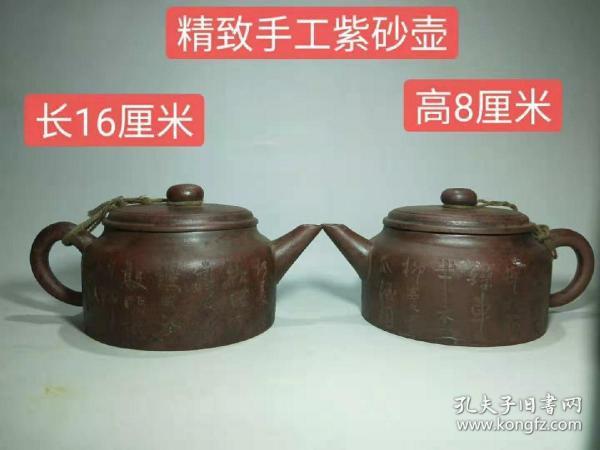 名人純手工制作精品紫砂壺,雕刻精美,素質壺。非常漂亮!
