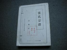 张氏宗谱 金鉴堂 金鑑堂