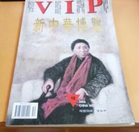 2006新中华博览12(2006年12月书画专辑)