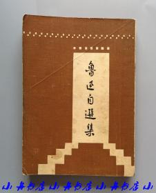 鲁迅先生著作版本收藏:《鲁迅自选集》(天马书店1933年初版)品较好 少见 请看描述