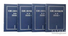 民國上海市通志稿(16開精裝 全四冊)