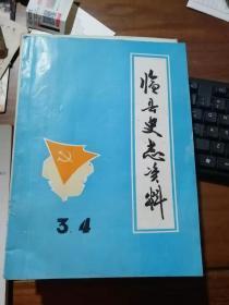 临县史志资料 1985年第一、二期 总第四期