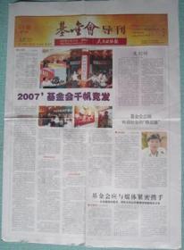 11、人民政協報·基金會導刊2007.2.16  2×4彩創刊號