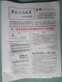 17、奧林匹克收藏友訊 2007年  8×4  套紅更名號