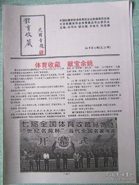 18、體育收藏2004年   8×4  套紅更名號