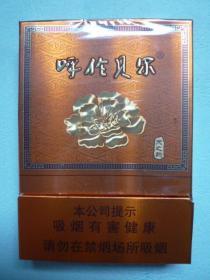 烟标:呼伦贝尔·天之韵,红云红河烟草(集团)有限责任公司出品,焦9,本公司提示…