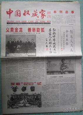 20、中國收藏家通訊2000.7.1   4×4  套紅試刊號