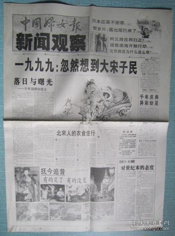 23、中國婦女報·新聞觀察1996.1.6 2×8 創刊號