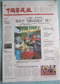 25、中國家庭報2014年5月15日4開24版彩印 試刊號