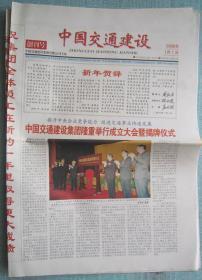 26、中國交通建設2006年1月1日4開4版彩印創刊號