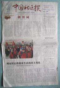 33、《中國社區報》2016.1.5日創刊號2×8