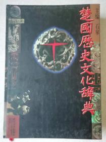 楚国历史文化辞典