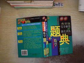 最新典型题完全解题与强化训练 数学题典   中国高中生