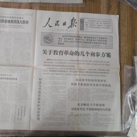 文革报纸,人民日报1967年11月3日1-4版