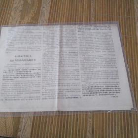 文革报纸:人民日报1967年11月23日1-6版