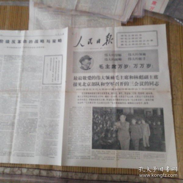 文革报纸,人民日报1967年11月14日1-4版