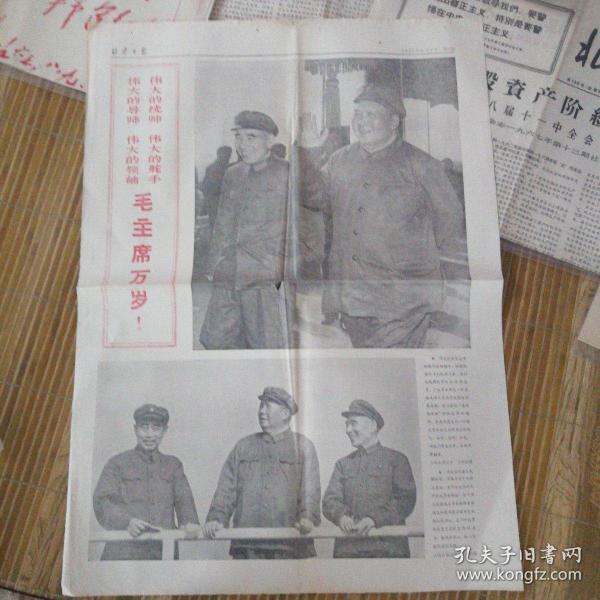 文革报纸,北京日报1967年8月1日第9-10版一页()