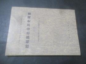 拉祜族社会历史调查 (一)