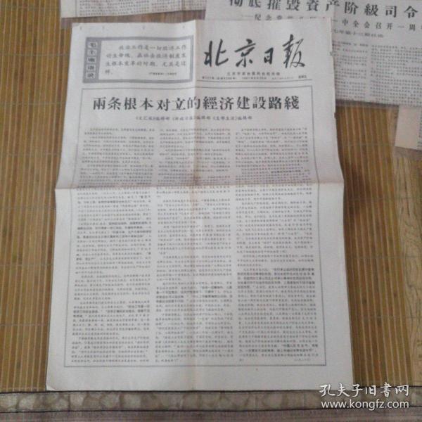文革报纸,北京日报1967年8月25日1-4版