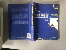 复旦大学管理学教材系列:人力资源管理(全球化背景下的思考与应用)