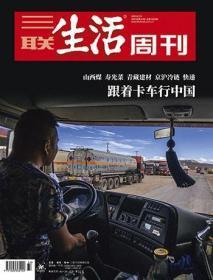 三聯生活周刊2019年第33期   跟著卡車行中國——山西煤、壽光菜、青藏建材、京滬冷鏈、快遞