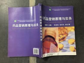 高等职业教育教材:药品营销原理与实务