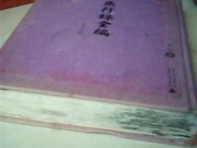 燕行录全编(第二辑)2